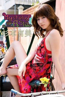 杉本有美 MysteRy oF Asia【image.tvデジタル写真集】-電子書籍