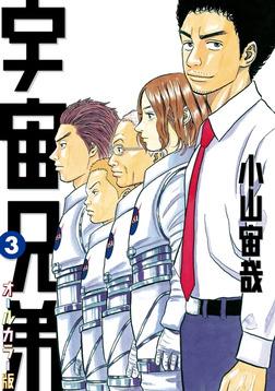 宇宙兄弟 オールカラー版(3)-電子書籍