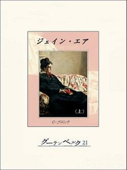 ジェイン・エア(上)-電子書籍