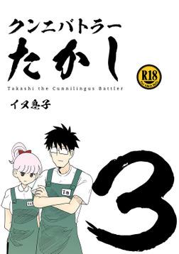 クンニバトラーたかし(3)-電子書籍