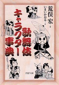 歌舞伎キャラクター事典