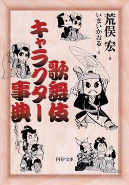 歌舞伎キャラクター事典-電子書籍