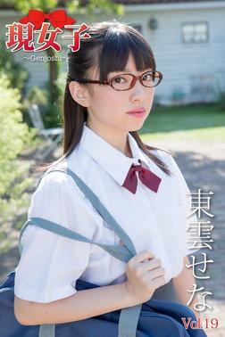 東雲せな 現女子 Vol.19-電子書籍