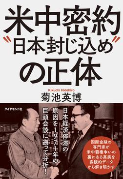 """米中密約""""日本封じ込め""""の正体-電子書籍"""