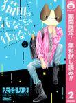 猫田のことが気になって仕方ない。【期間限定無料】(りぼんマスコットコミックスDIGITAL)