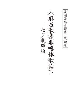渡瀬昌忠著作集 第四巻 人麻呂歌集非略体歌論下 七夕歌群論-電子書籍