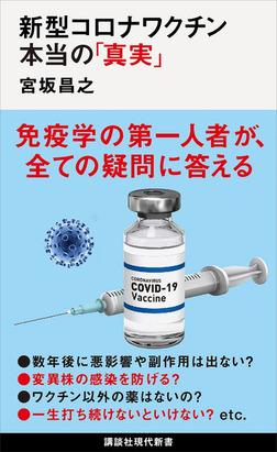 新型コロナワクチン 本当の「真実」-電子書籍