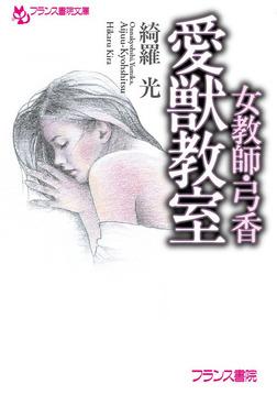 女教師・弓香  愛獣教室-電子書籍