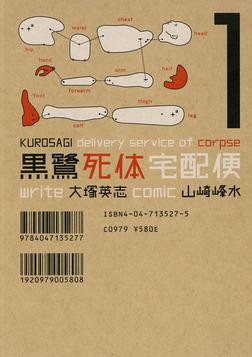 黒鷺死体宅配便(1)-電子書籍