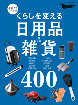 くらしを変える日用品&雑貨400-電子書籍