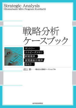 戦略分析ケースブック-電子書籍