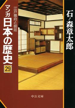 マンガ日本の歴史29 江戸幕府と朝廷-電子書籍