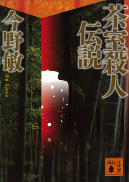茶室殺人伝説-電子書籍