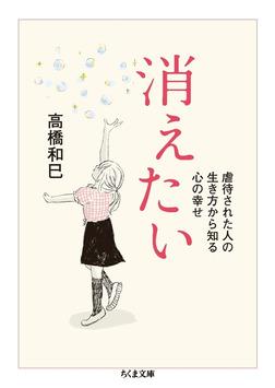 消えたい ──虐待された人の生き方から知る心の幸せ-電子書籍