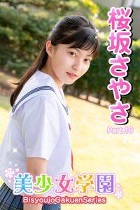 美少女学園 桜坂さやさ Part.10