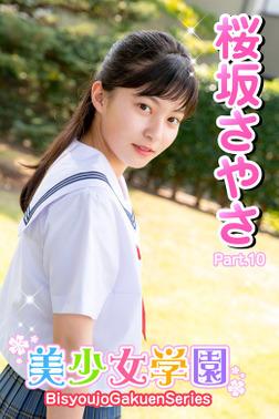 美少女学園 桜坂さやさ Part.10-電子書籍