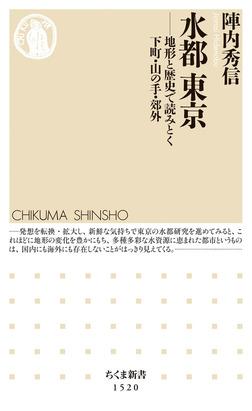水都 東京 ──地形と歴史で読みとく下町・山の手・郊外-電子書籍