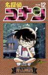 名探偵コナン(12)