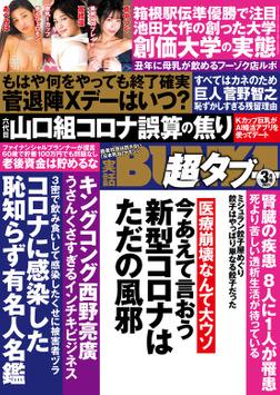 実話BUNKA超タブー 2021年3月号-電子書籍