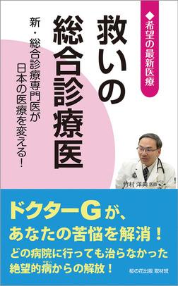 救いの総合診療医 ─新・総合診療専門医が日本の医療を変える!  (希望の最新医療シリーズ)-電子書籍
