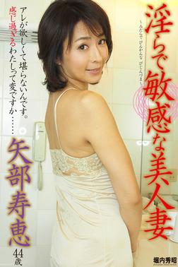 人妻・熟女通信DX 「淫らで敏感な美人妻」 矢部寿恵-電子書籍