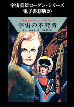 宇宙英雄ローダン・シリーズ 電子書籍版20 金星の危機-電子書籍