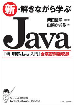 新・解きながら学ぶJava-電子書籍