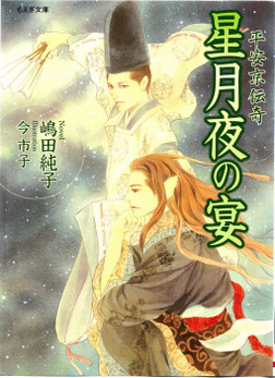 平安京伝奇 星月夜の宴-電子書籍