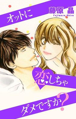 Love Silky オットに恋しちゃダメですか? story01-電子書籍