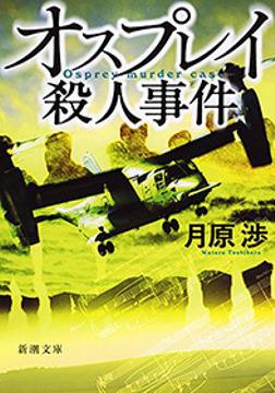 オスプレイ殺人事件(新潮文庫)-電子書籍