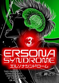 エルソナシンドローム 3巻-電子書籍