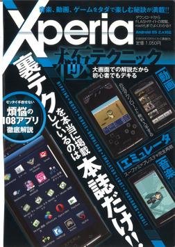 Xperia極テクニック-電子書籍
