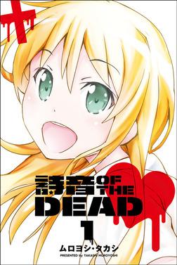 詩音 OF THE DEAD (1)-電子書籍