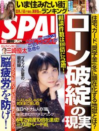 週刊SPA!(スパ)  2020年 10/13 号 [雑誌]