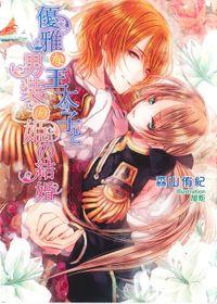 優雅な王太子と男装の姫の結婚