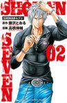 【期間限定 無料お試し版】SHONANセブン(少年チャンピオン・コミックス)