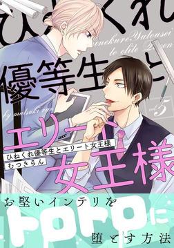 ひねくれ優等生とエリート女王様5-電子書籍