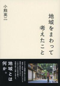 地域をまわって考えたこと(東京書籍)