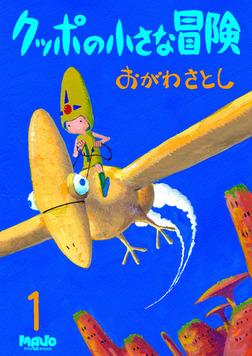 クッポの小さな冒険1-電子書籍