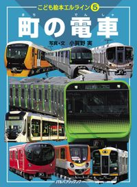 こども絵本エルライン⑤ 町の電車(2021年版)