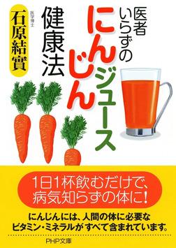 医者いらずの「にんじんジュース」健康法-電子書籍