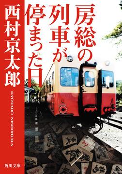 房総の列車が停まった日-電子書籍