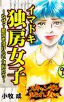 スキャンダルまみれな女たちVol.6