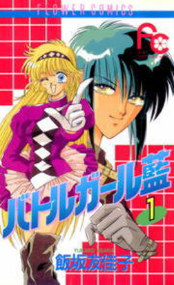 バトルガール藍(1)-電子書籍
