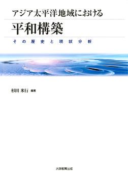 アジア太平洋地域における平和構築 : その歴史と現状分析-電子書籍