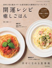 開運レシピ癒しごはん(サクラBooks)