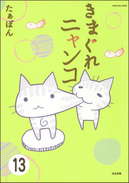とらぶるニャンコ(分冊版) 【第13話】-電子書籍
