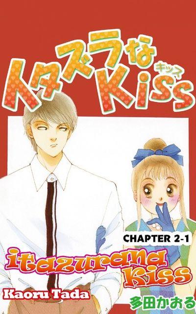 itazurana Kiss, Chapter 2-1