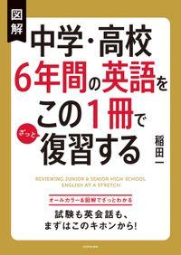 図解 中学・高校6年間の英語をこの1冊でざっと復習する
