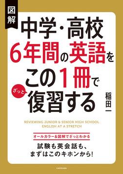 図解 中学・高校6年間の英語をこの1冊でざっと復習する-電子書籍